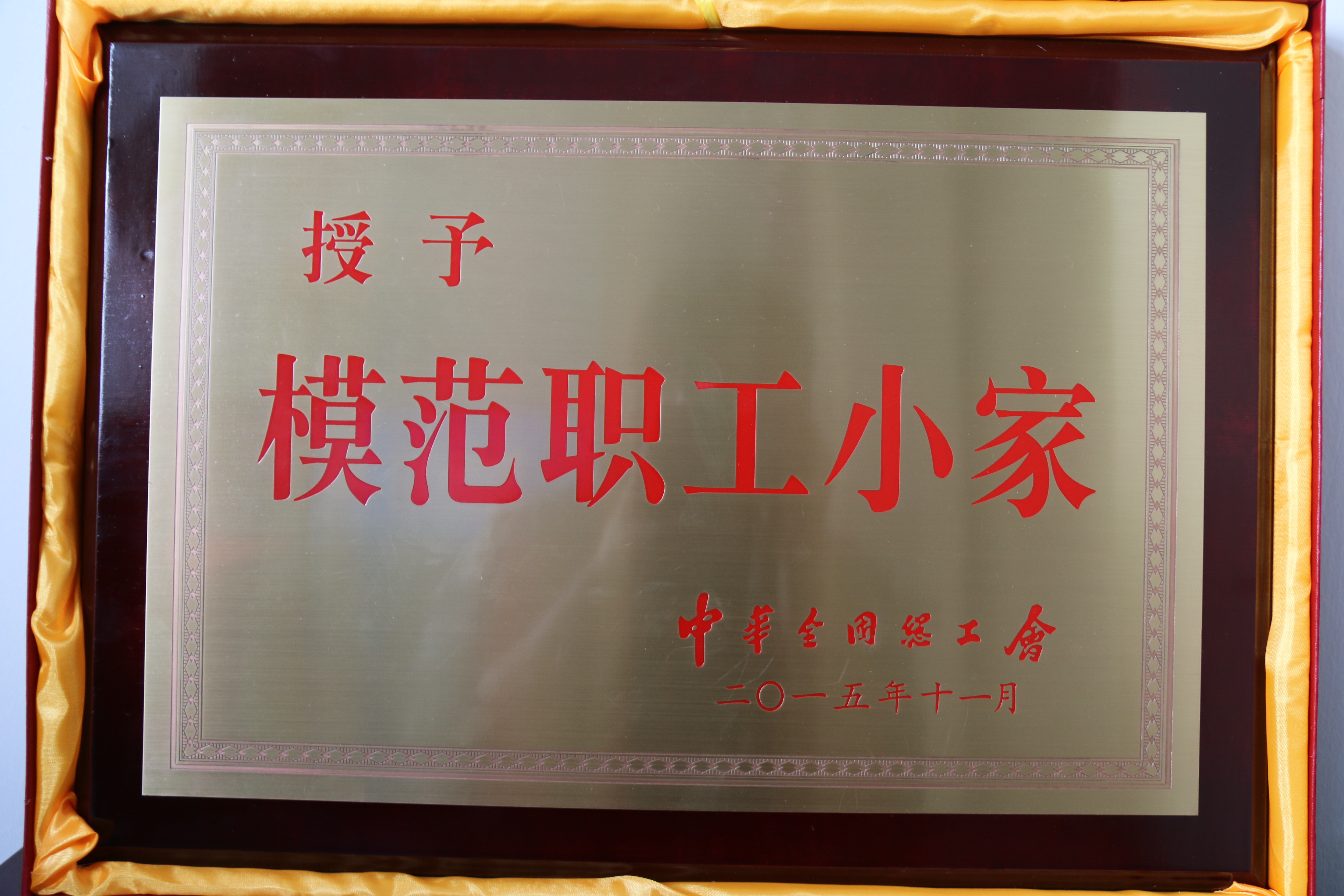 The Jiama Mine was awarded the honorable title of